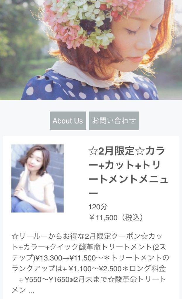 2月限定クーポン☆