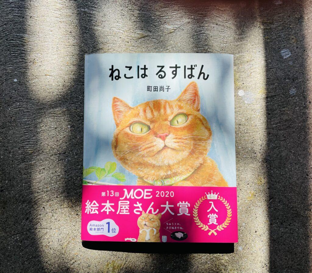 ねこ、ネコ、猫の絵本